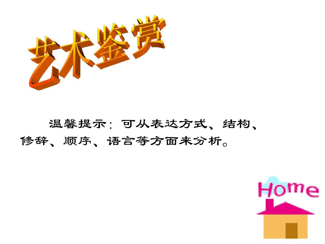 《神舟五号飞船航天员通知记》ppt课件[1]检查出征备课作业图片
