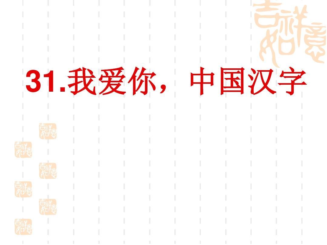 西师大版五年级语文下册31我爱你_中国汉字课件