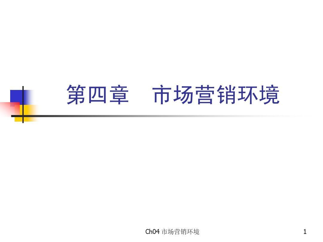 市场营销学(第三版)吴健安主编_第四章