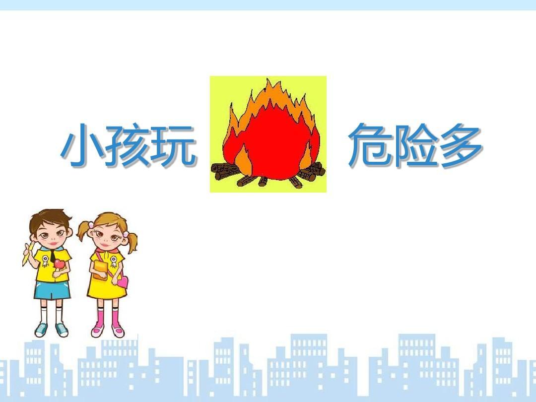 小孩玩火危险多ppt