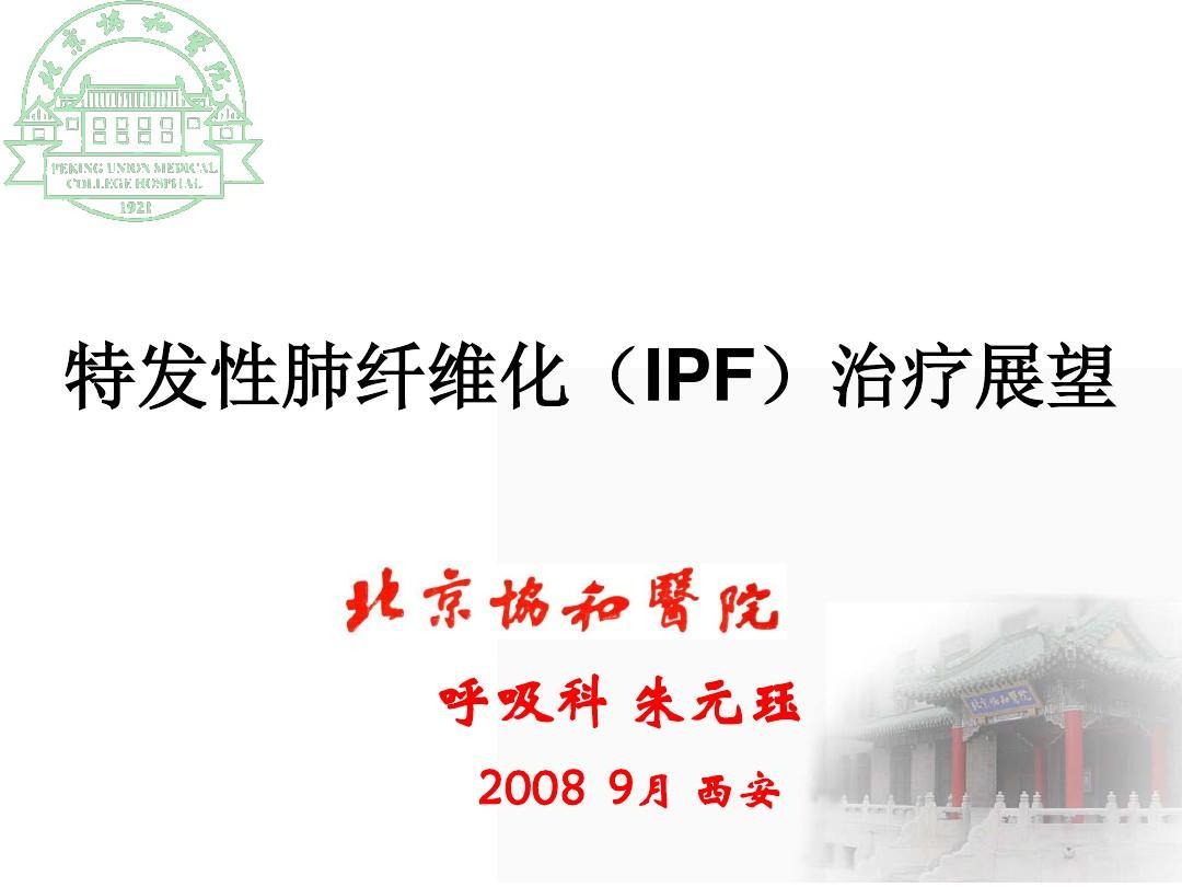 特发性(IPF肺纤维化)治疗展望