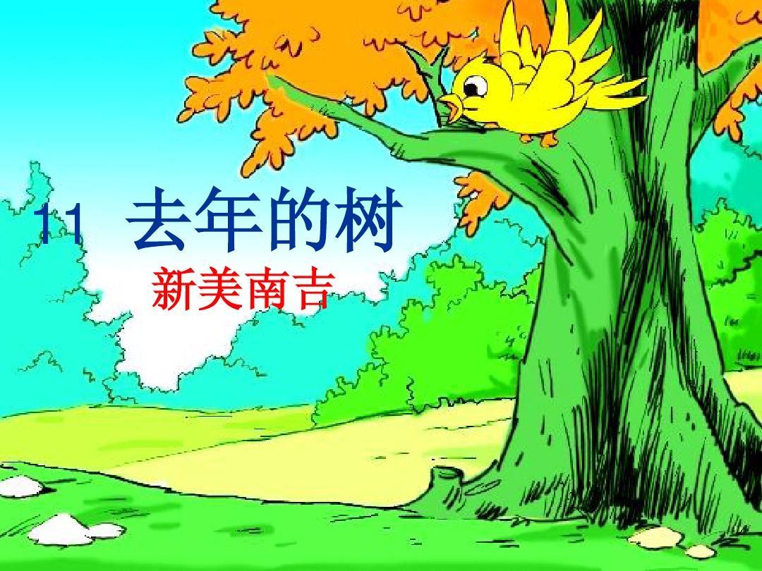 11.《去年的树》ppt图片