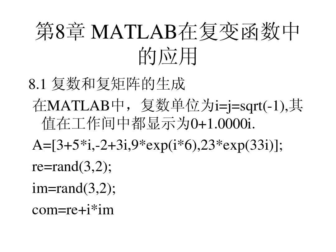 MATLAB课件7
