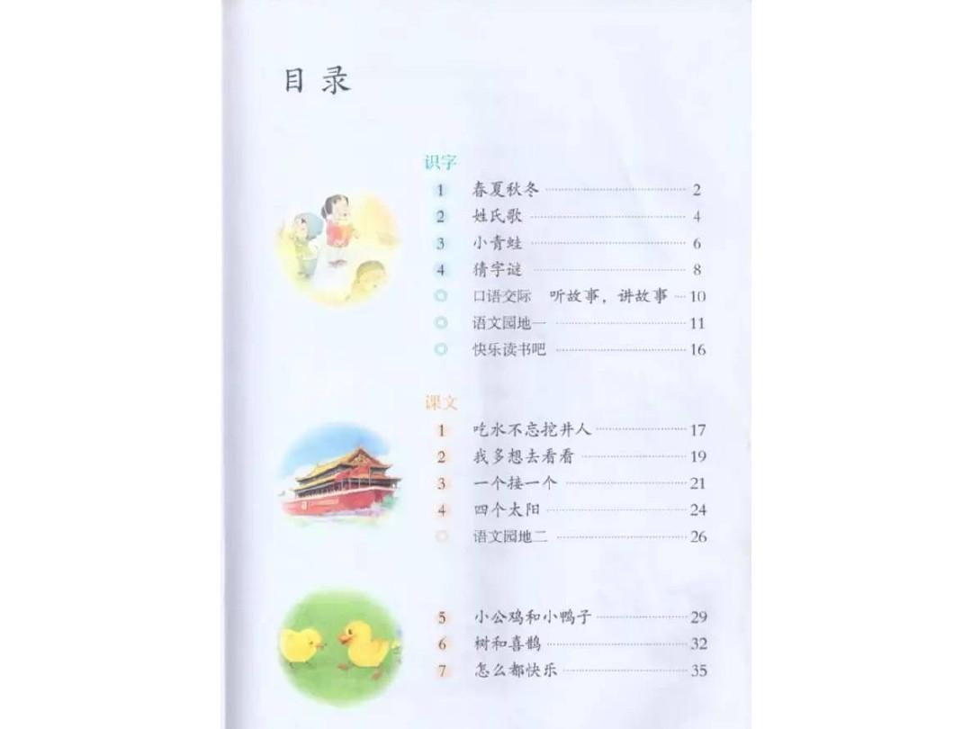 【新】人教版1一年级语文下册电子课本电子书ppt课件【2017-2018新图片