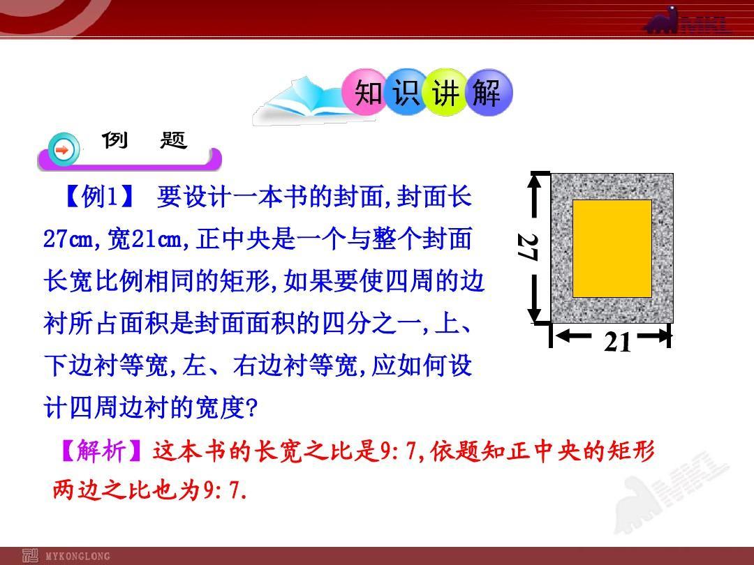 初中数学教学课件:21.<日月潭>优秀教案图片