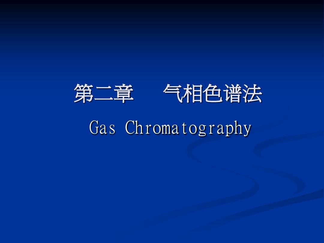 仪器分析-气相色谱法