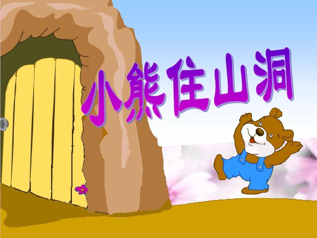 (人教新课标)一年级语文上册课件_小熊住山洞_6