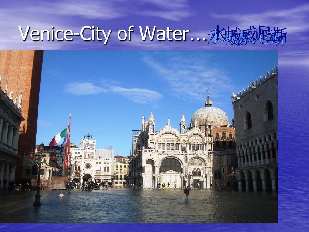 英语演讲ppt,在威尼斯地众多座