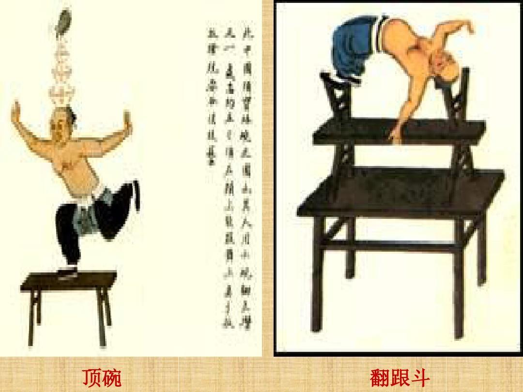 人教版八下泥人奇人《好嘴杨巴》《俗世张》pa人教北师大数上打扫教学设计五图片