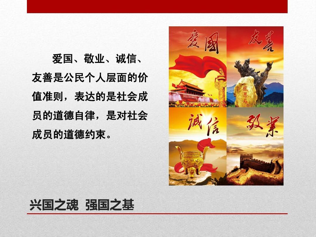2015年上半核心二次课程:社电子教材价值观与中华优秀传统文化ppt苏教版蒲公英年第主义图片