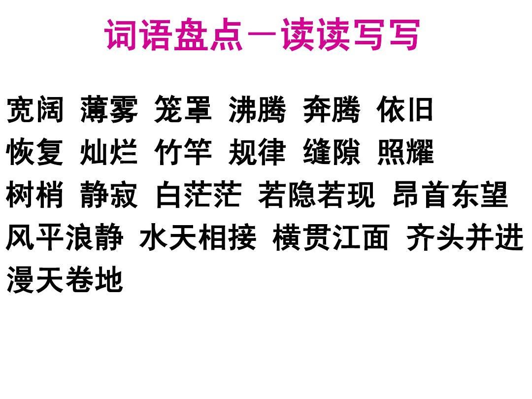 园地上册四课件语文《年级小学一》ppt语文_w鸟语花香教案课后反思图片