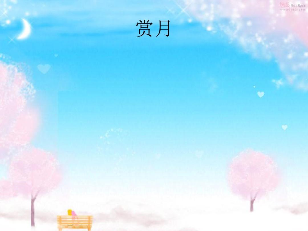 中秋节ppt英文图片