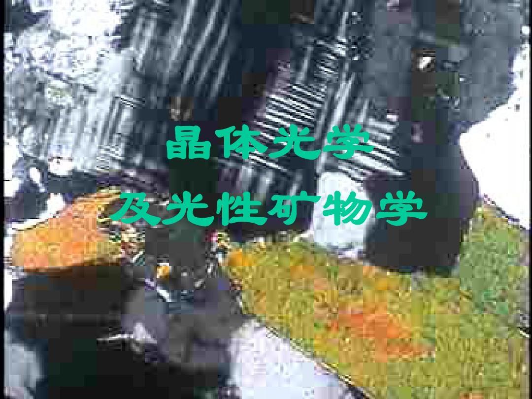 06628_(1)晶体光学基础
