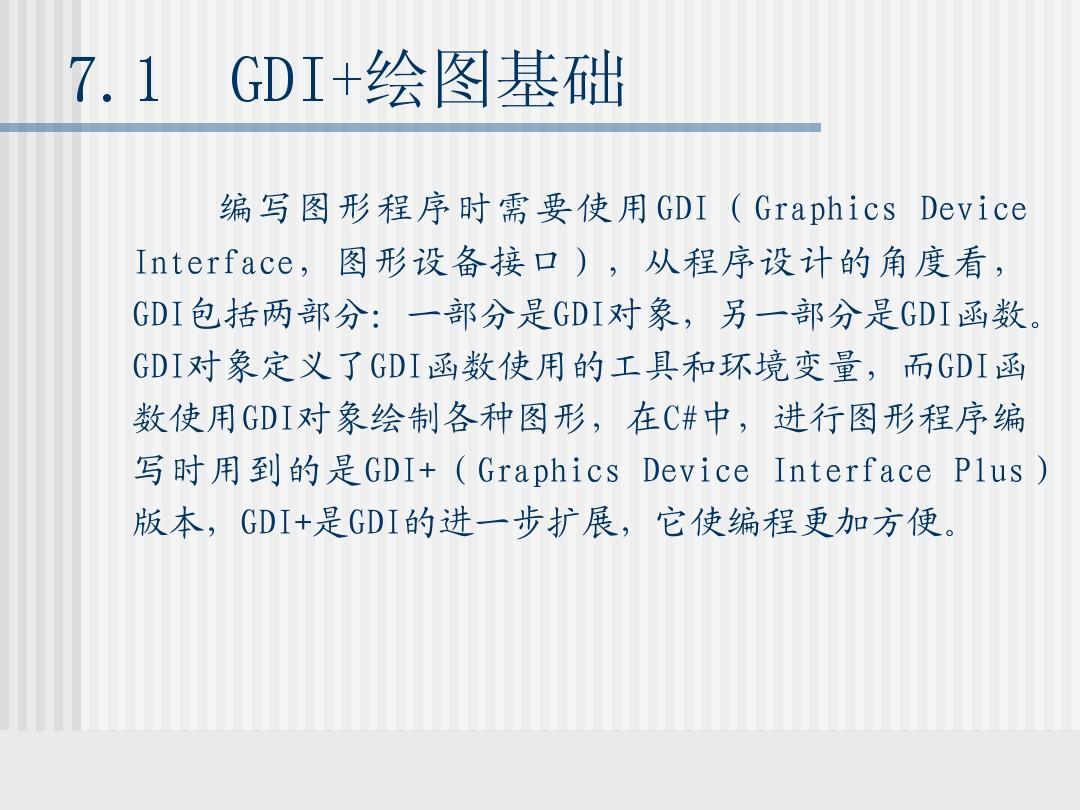 C#图形图像独立家装PPT_word文档在线阅读与编程基础设计师设计费图片