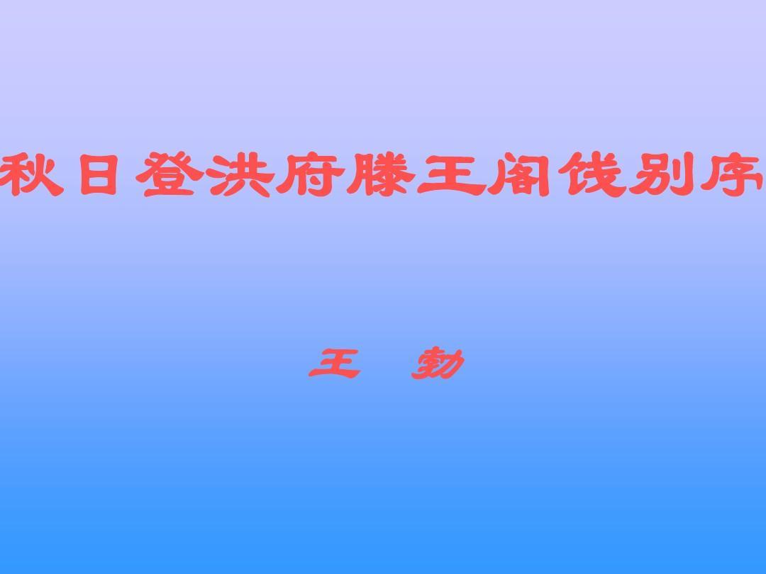 滕王阁序ppt忆江南视频教学ppt图片