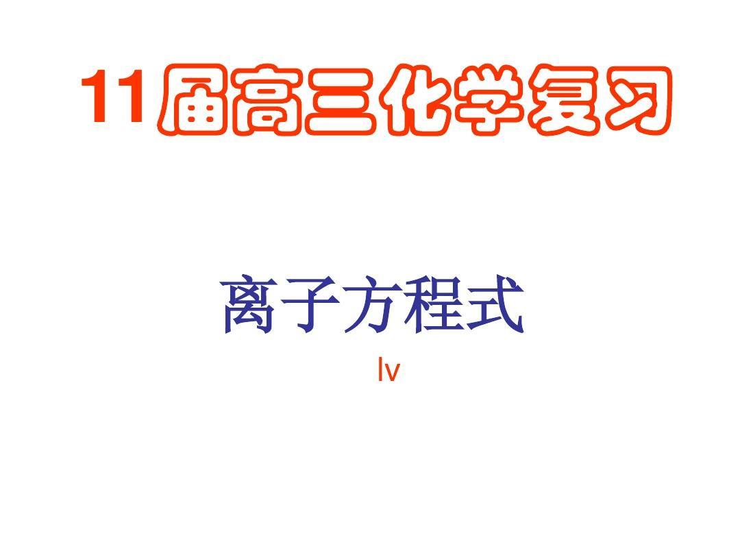 高三一轮复习:《离子方程式》课件(人教版)