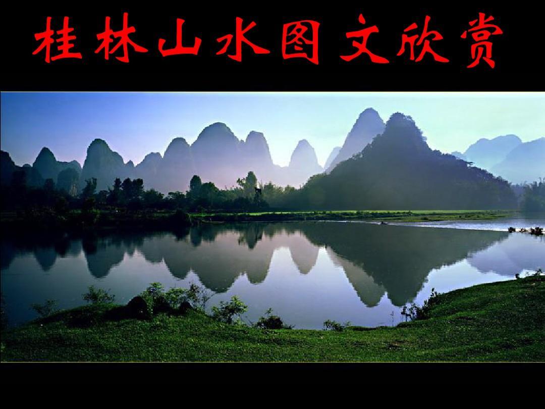 世界真奇妙-人间仙境之赏析桂林山水甲天下PPT