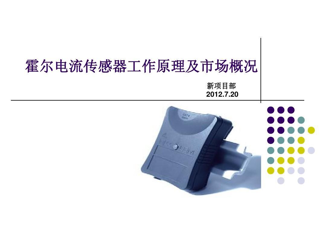 霍尔电流传感器工作原理及市场概况分析