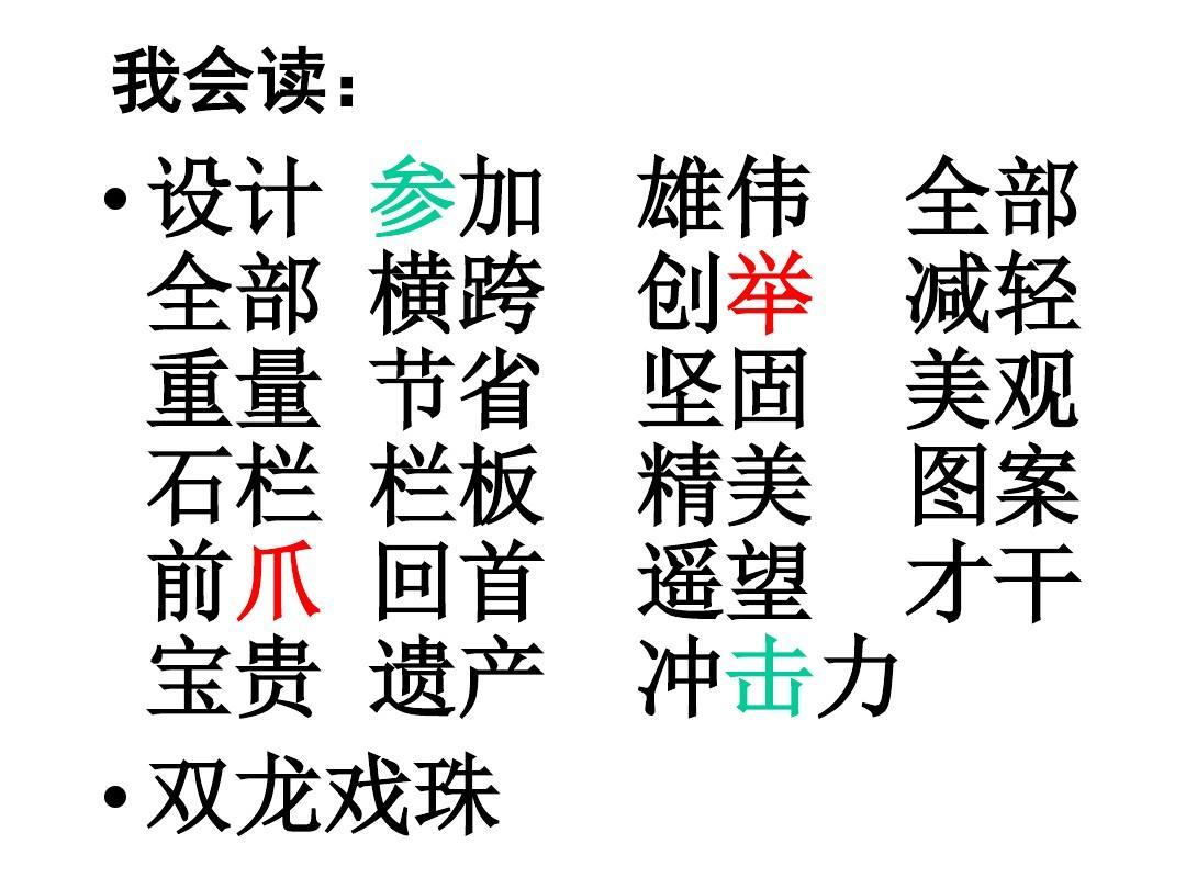 小学版初中语文三年级人教第19课《赵州桥》说v小学秦始皇历史课上册稿图片