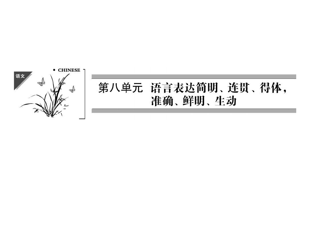 2014版《创新设计·高考语文》 (江苏专用)总复习课件第1部分 第8单元