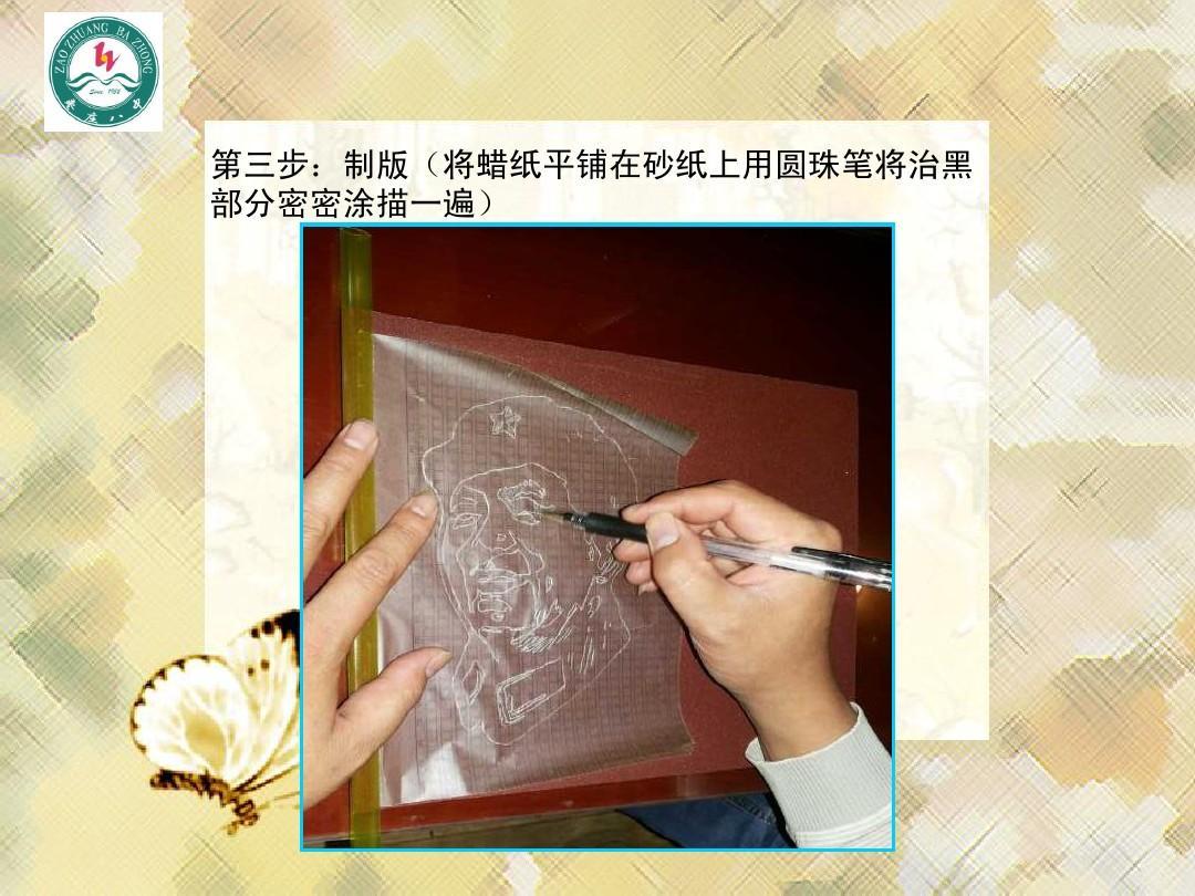 走进版画教室--孔版画的制作技巧ppt图片
