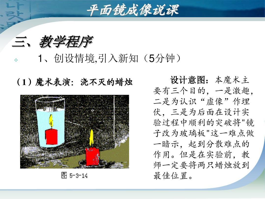 4.3平面镜v实数说课实数州级一等奖ppt6.3视频教学课件图片