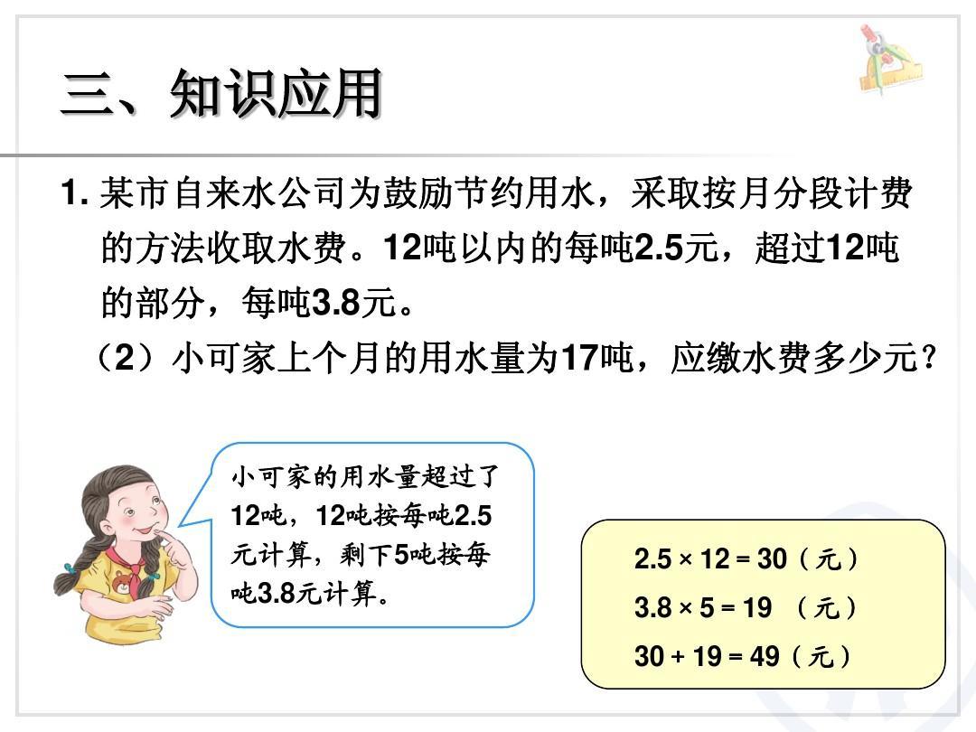 某市自来水为用水节约计费,鼓励按月分段收取的方法采取上册.六年级水费语文一句话教学设计图片