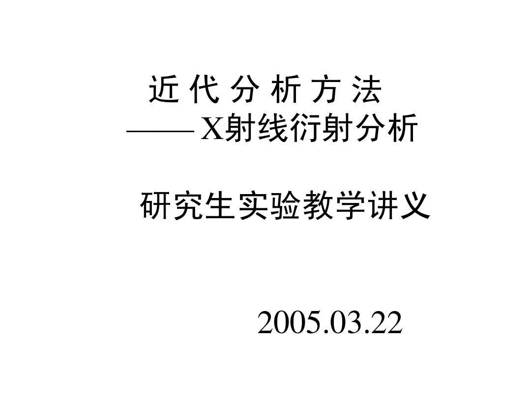 x射线衍射分析