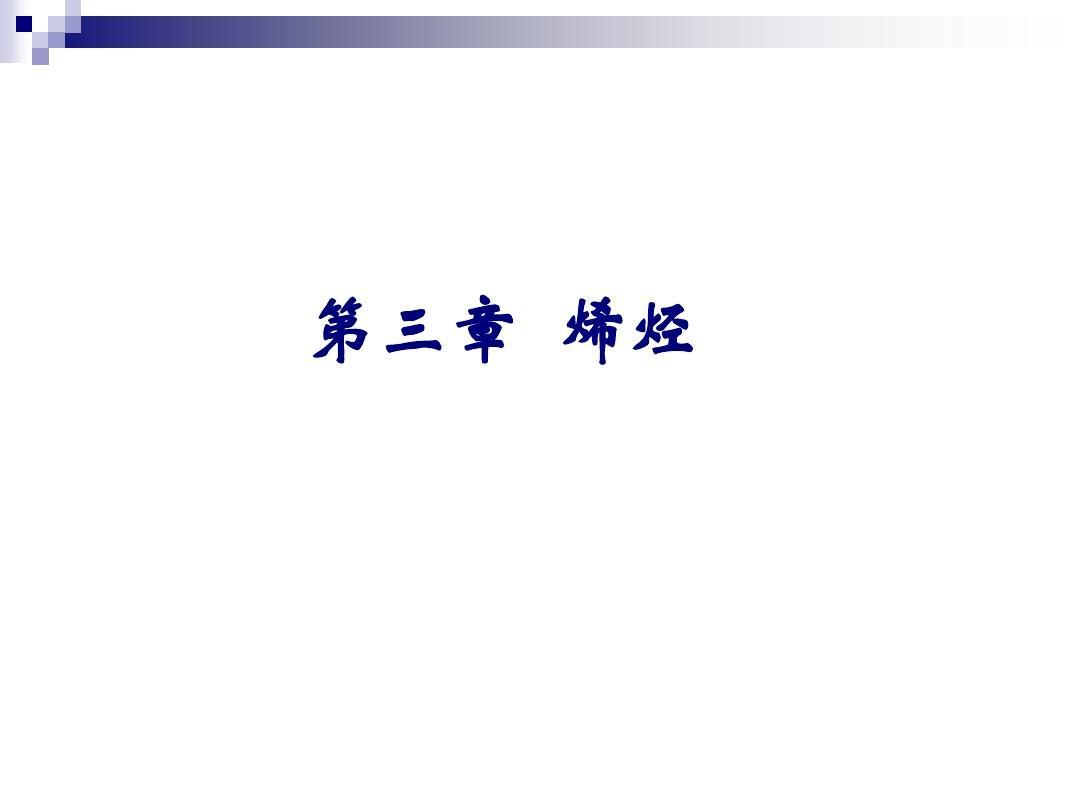 第三章  烯烃1