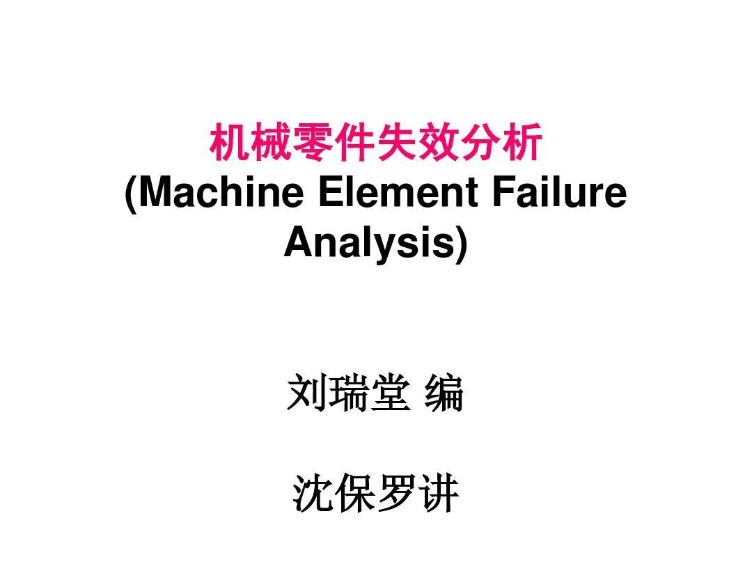 机械零件失效分析(刘瑞堂)第一章PPT