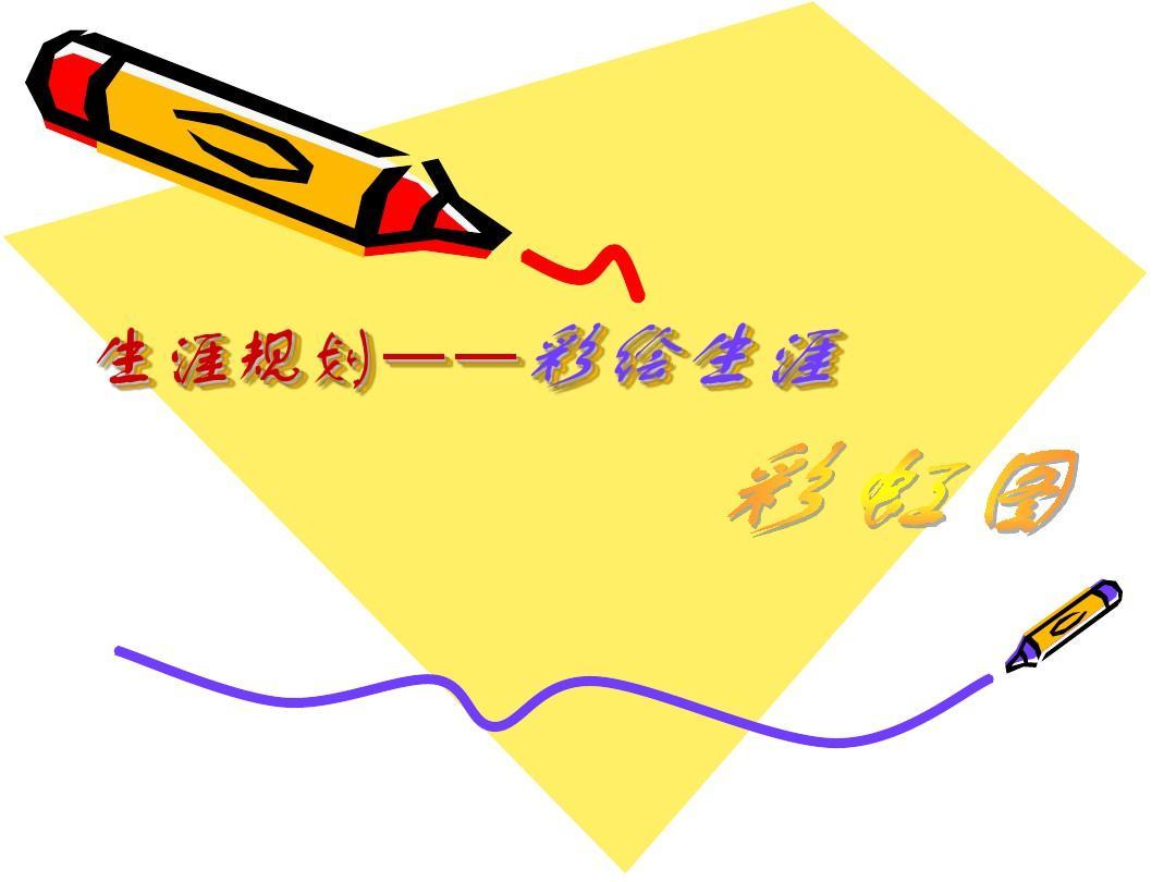 高中生职业生涯规划:彩绘生涯彩虹图