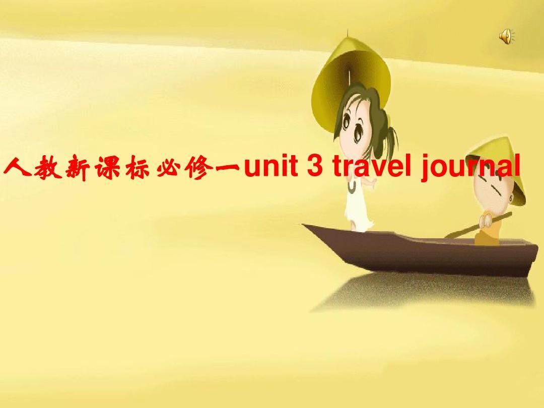 高一英语必修一unit 3 travel journal课件PPT