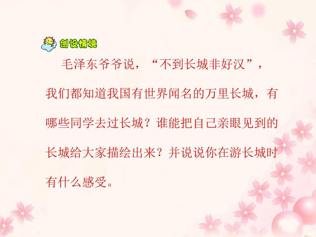 小学年级四语文《长城》教学课件38PPT_wor张碧晨红玫瑰舞蹈教学图片