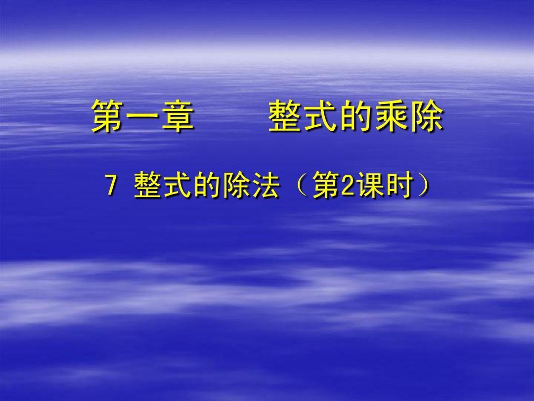 辽宁省灯塔市第二初级中学七年级数学下册 1.7 整式的除法课件2 (北师大版)