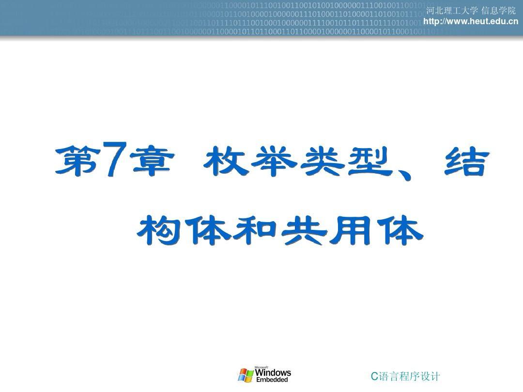 c语言枚举类型结构体共用体