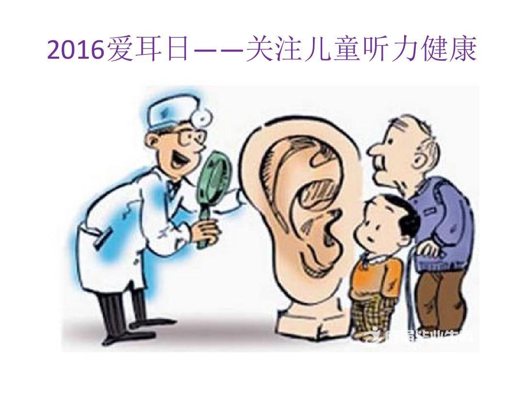 2016爱耳日-关注儿童听力健康 演示文稿