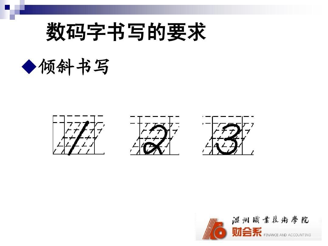 规范书写阿拉伯数字图片_数字3的书写_数字1的书写格式图片_数字9的书写-九九网