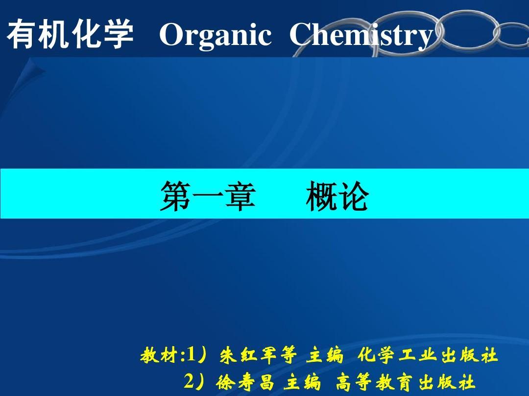第一章-有机化学概论