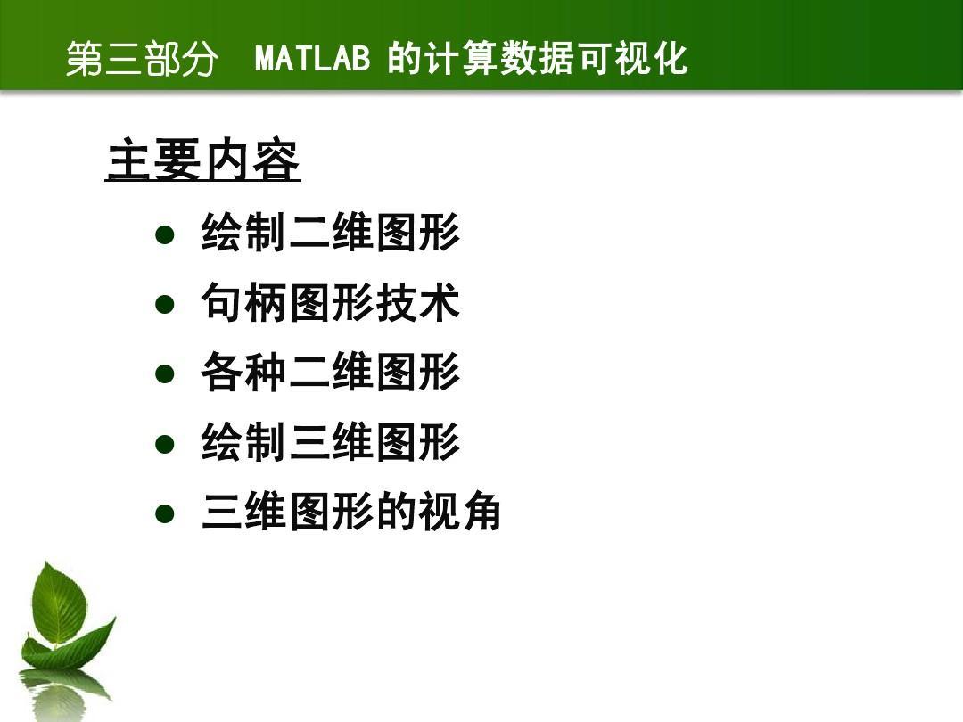 程序设计训练II--Matlab语言及其应用(4)适合女孩的室内设计风格图片