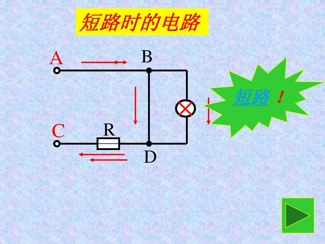 2信息技术教案过大的电路ppt清华版年级家庭三上册电流原因图片