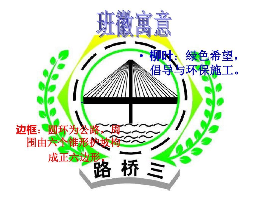 班徽班旗设计范文ppt图片