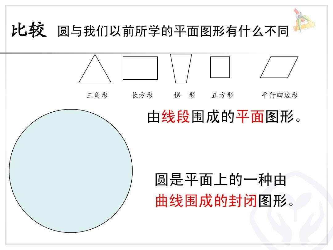 圆的认识教案_【新】义务教学教科书六年级数学 圆的认识 公开课课件 比赛用ppt