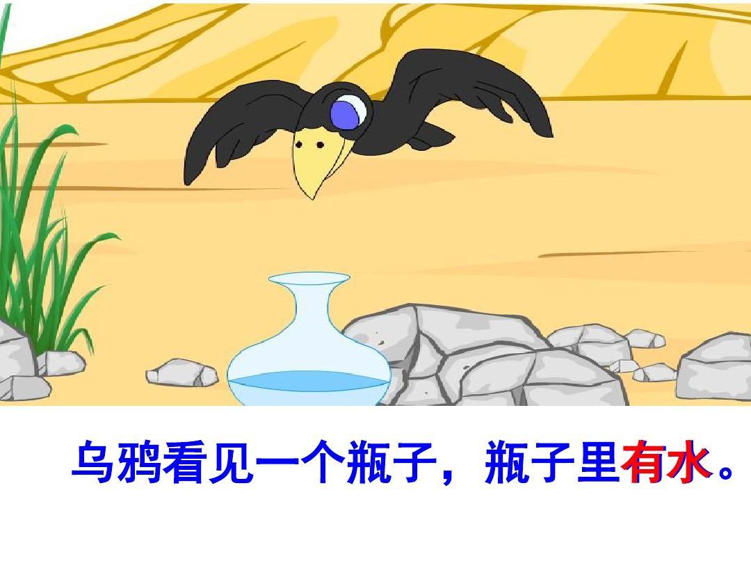 乌鸦喝水ppt图片