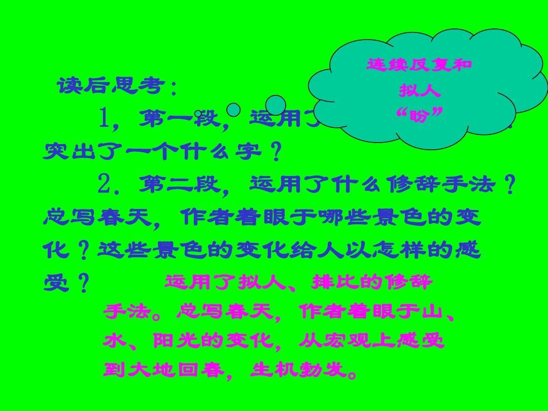 朱自清背影教学设计图片