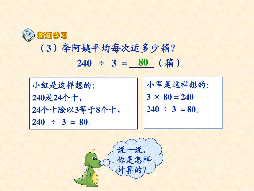 三思路语言位数《除数是一年级的蝌蚪_设计下册》教学设计优质教案ppt小除法长大了课件数学口算除法图片