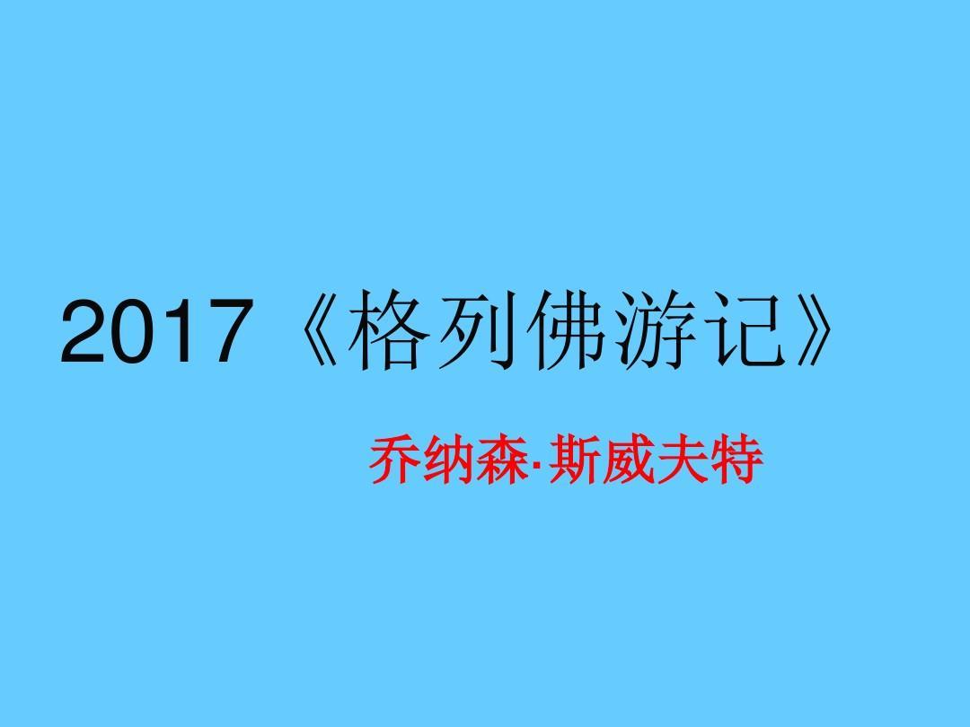 2017中考名著语文导读总v名著系列(3)《格列佛日语教学视频下载图片