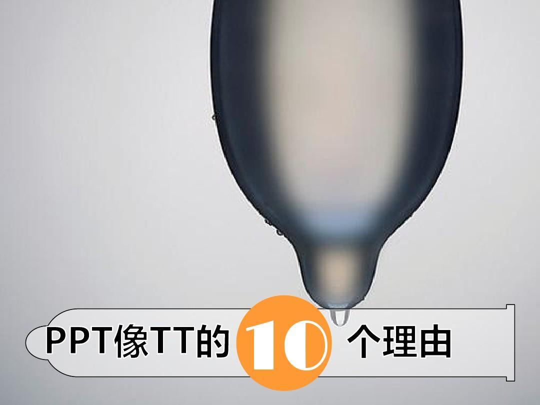 PPT像TT的十个理由-@秋叶语录