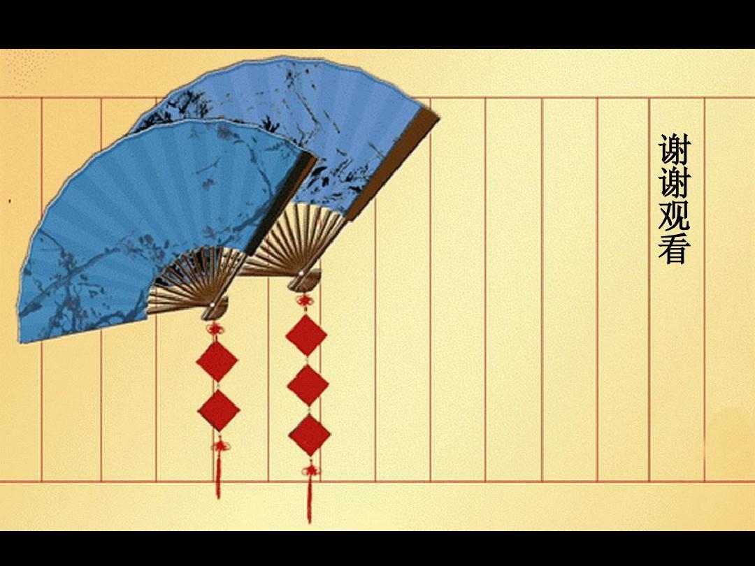 古典中国风古扇背景ppt模板图片
