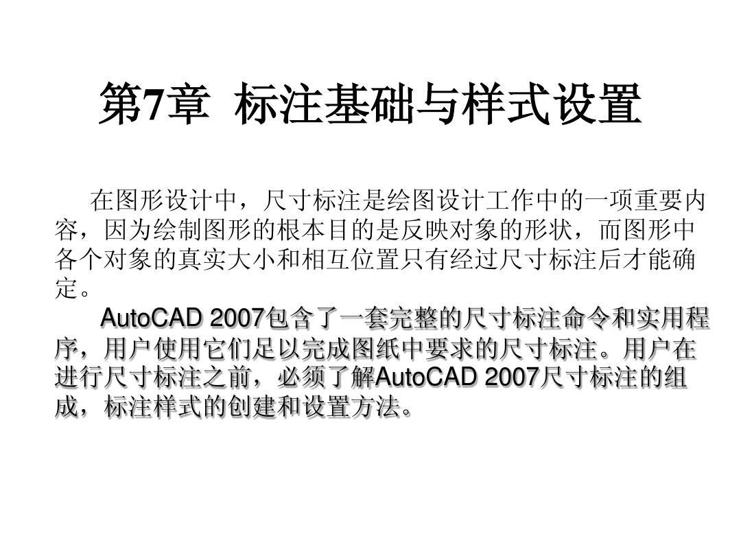 第7章设置基础与样式标注创意中文字体设计软件图片