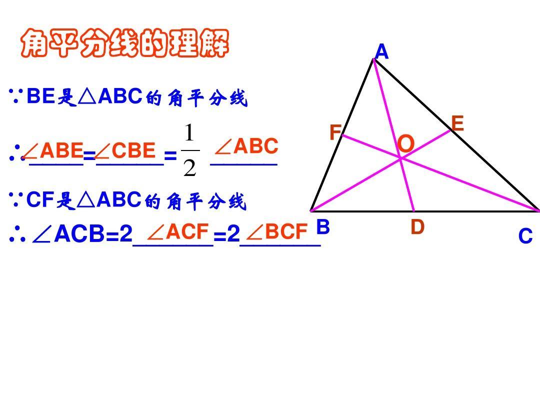 1.2 三角形的中线与角平分线ppt图片